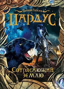 Евгений Гаглоев - Сотрясающий землю (Пардус - 4)(Серия  Пардус)