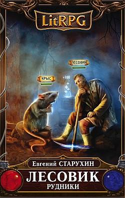 Евгений Старухин - Лесовик. Рудники (Лесовик - 2)(Серия  LitRPG)