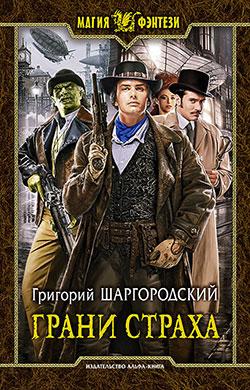 Григорий Шаргородский - Грани страха (Грани страха - 1)(Серия  Магия фэнтези)
