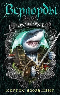Кертис Джоблинг - Бросок акулы (Верлорды - 5)(Серия  Война престолов. Верлорды)