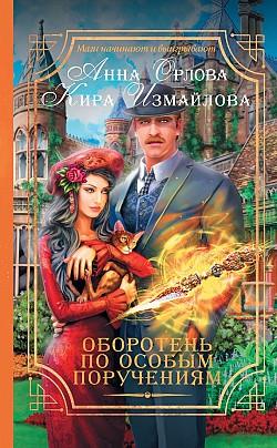 Кира Измайлова, Анна Орлова - Оборотень по особым поручениям(Серия  Магический детектив)