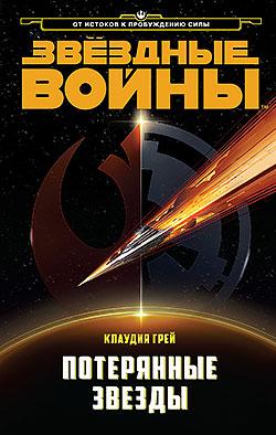Клаудия Грэй - Потерянные звезды(Серия  Звёздные Войны)