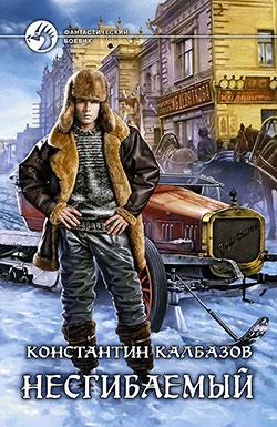 Константин Калбазов - Несгибаемый (Несгибаемый - 1)(Серия  Фантастический боевик)