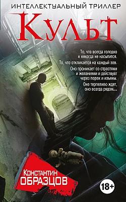 Константин Образцов - Культ (Красные цепи - 3)(Серия  Интеллектуальный триллер)