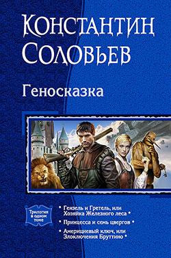 Константин Соловьев - Геносказка(Серия  В одном томе)