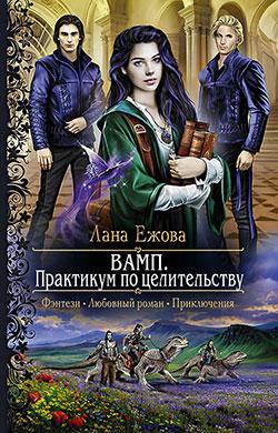 Лана Ежова - ВАМП. Практикум по целительству(Серия  Романтическая фантастика)