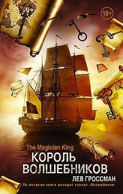 Лев Гроссман - Король Волшебников (Волшебники - 2)(Серия  Волшебники. The Magicians)