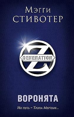 Мэгги Стивотер - Воронята (Круг воронов - 1)(Серия  Generation Z)