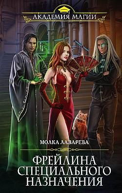 Молка Лазарева - Фрейлина специального назначения (Фрейлина специального назначения - 1)(Серия  Академия Магии)