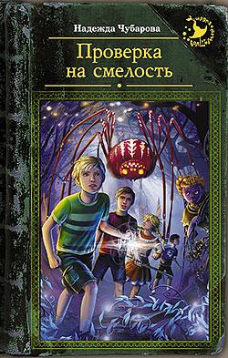 Надежда Чубарова - Проверка на смелость(Серия  Шляпа волшебника)