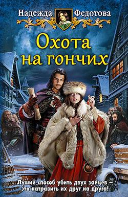 Надежда Федотова - Охота на гончих (Гончая - 3)(Серия  Юмористическая серия)