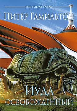 Питер Гамильтон - Иуда освобожденный (Содружество - 2)(Серия  Best Science Fiction)
