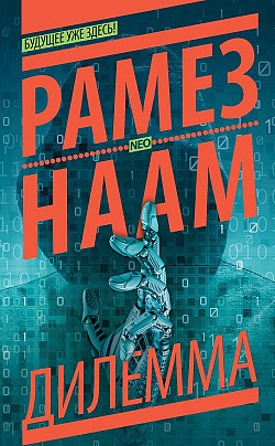Рамез Наам - Дилемма (Нексус 5 - 2)(Серия  NEO)
