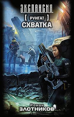 Роман Злотников - Руигат. Схватка (Руигат - 3)(Серия  Э.К.С.П.А.Н.С.И.Я.)