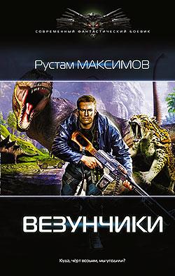 Рустам Максимов - Везунчики (Ментовский вояж - 1)(Серия  Современный фантастический боевик)