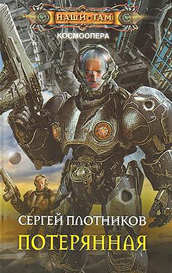 Сергей Плотников - Потерянная (Космоопера - 2)(Серия  Наши там)