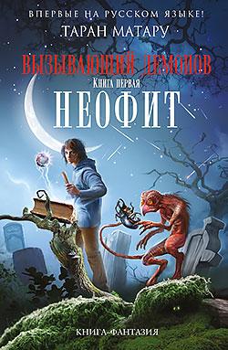 Таран Матару - Неофит (Вызывающий демонов - 1)(Серия  Книга-фантазия)