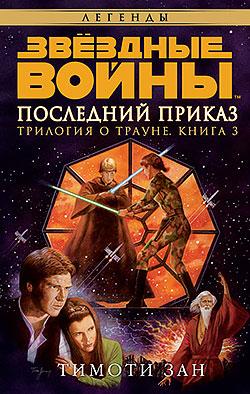 Тимоти Зан - Последний приказ (Трилогия о Трауне - 3)(Серия  Звёздные Войны)