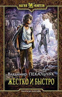 Владимир Пекальчук - Жестко и быстро(Серия  Магия фэнтези)