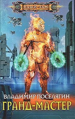 Владимир Поселягин - Гранд-мастер (Маг - 4)(Серия  Наши там)