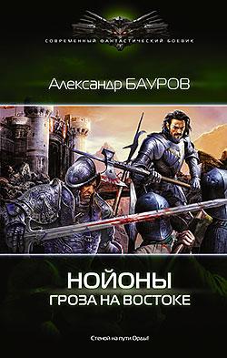 Александр Бауров - Гроза на востоке (Нойоны - 3)(Серия  Современный фантастический боевик)