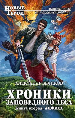Александр Беликов - Анфиса (Хроники Заповедного леса - 2)(Серия  Новые герои)