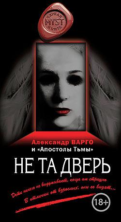 Александр Варго - Не та дверь(Серия  MYST. Черная книга 18+)