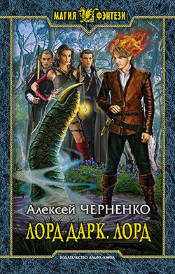 Алексей Черненко - Лорд Дарк. Лорд (Лорд Дарк - 5)(Серия  Магия фэнтези)