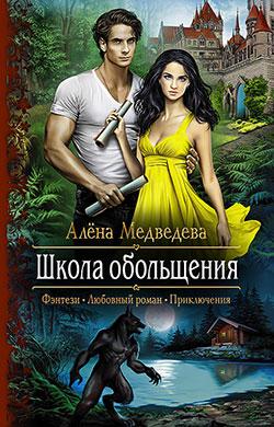 Алена Медведева - Школа обольщения(Серия  Романтическая фантастика)