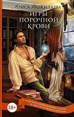 Алиса Пожидаева - Игры порочной крови(Серия  Пятьдесят оттенков магии)