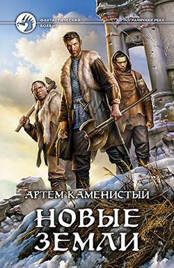 Артем Каменистый - Новые земли (Пограничная река - 7)(Серия  Фантастический боевик)