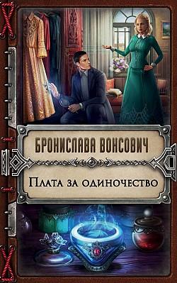 Бронислава Вонсович - Плата за одиночество (Королевства Рикайна - 10)(Серия  Колдовские тайны)