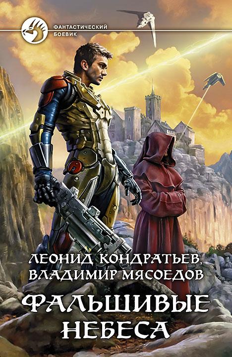 Леонид Кондратьев, Владимир Мясоедов - Фальшивые небеса