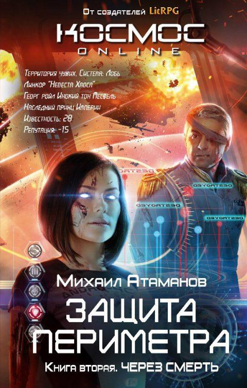 Михаил Атаманов - Через смерть (Защита Периметра - 2)