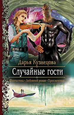 Дарья Кузнецова - Случайные гости(Серия  Романтическая фантастика)