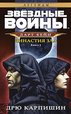 Дрю Карпишин - Династия зла (Дарт Бейн - 3)(Серия  Звёздные Войны)