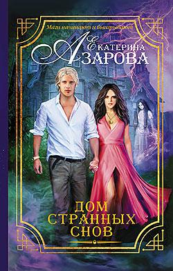Екатерина Азарова - Дом странных снов(Серия  Магический детектив)