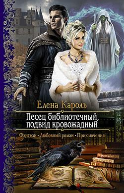 Елена Кароль - Песец библиотечный, подвид кровожадный(Серия  Романтическая фантастика)