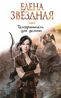 Елена Звёздная - Телохранитель для демона (Миры Хаоса - 1)(Серия  Звездное Настроение)