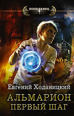 Евгений Ходаницкий - Первый шаг (Альмарион - 1)(Серия  Попаданец)