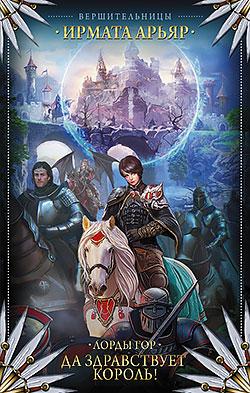 Ирмата Арьяр - Лорды гор. Да здравствует король! (Лорды гор - 1)(Серия  Вершительницы)