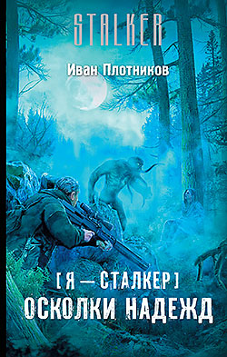Иван Плотников - Я — сталкер. Осколки надежд(Серия  Stalker)