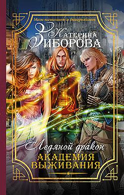 Катерина Зиборова - Ледяной дракон. Академия выживания (Ледяной дракон - 1)(Серия  Магический детектив)