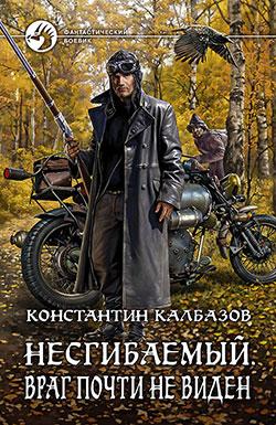 Константин Калбазов - Несгибаемый. Враг почти не виден (Несгибаемый - 2)(Серия  Фантастический боевик)