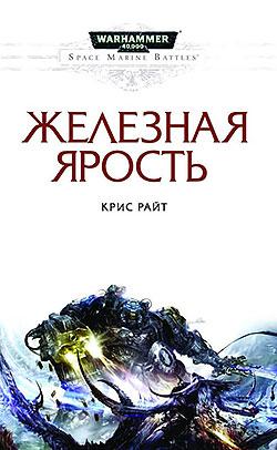 Крис Райт - Железная ярость(Серия  Warhammer 40000)