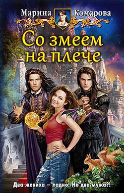 Марина Комарова - Со змеем на плече(Серия  Юмористическая серия)