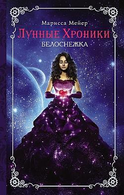 Марисса Мейер - Белоснежка (Лунные хроники - 4)(Серия  Лунные хроники)