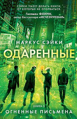 Маркус Сэйки - Огненные письмена (Одаренные - 3)(Серия  The Big Book)