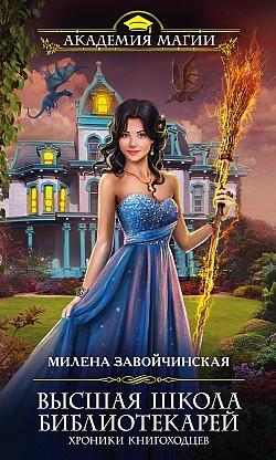 Милена Завойчинская - Хроники книгоходцев (Высшая Школа Библиотекарей - 5)(Серия  Академия Магии)