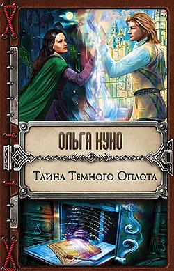 Ольга Куно - Тайна Темного Оплота(Серия  Колдовские тайны)